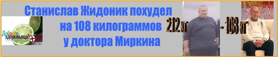 миркин диетолог